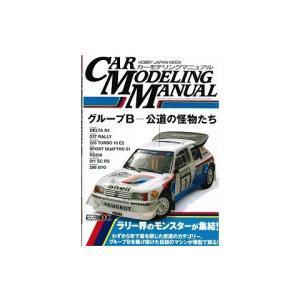 CAR MODELING MANUAL  グループB 〜公道の怪物たち〜 (A4判 ホビージャパン68147-45)|v-toys