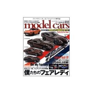 モデル・カーズ 233号 まるごと一冊フェアレディ 特集「日本にはZがあるじゃないか」 (株式会社ネコ・パブリッシング) v-toys