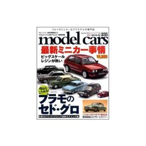 モデル・カーズ 235号 特集:セドリック&グロリア 2015モデリングスタイル (株式会社ネコ・パブリッシング) v-toys
