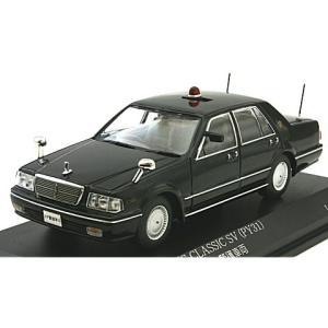 ニッサン セドリック CLASSIC SV (PY31) 1999 警察本部警備部要人警護車両 (1/43 レイズH7439903)|v-toys