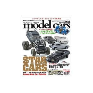 モデル・カーズ 269号 特集:STAR CARS 銀幕を駆け抜けた名車たち (株式会社ネコ・パブリッシング) v-toys