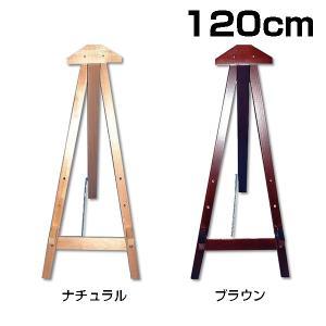 スタンドイーゼル 120cm 同梱不可・ラッピング不可(大型送料適用)|v-vanjoh