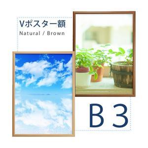 万丈 壁掛け 額縁 ポスターフレーム 木製 ポスター額 B3|v-vanjoh
