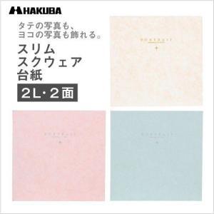 ハクバ HAKUBA スリムスクウェア台紙 2L 2面(角×2枚) v-vanjoh