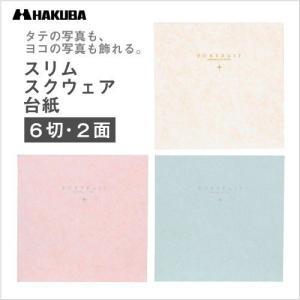 ハクバ HAKUBA スリムスクウェア台紙 六切 2面(角×2枚)|v-vanjoh