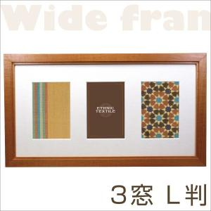 L判×3面 額縁 フレーム 写真立て 木製額縁 ワイドフレーム 3窓L判 A101-925|v-vanjoh