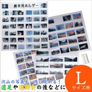 フォトアルバム 万丈 写真展示用ホルダー L判 A210-005|v-vanjoh