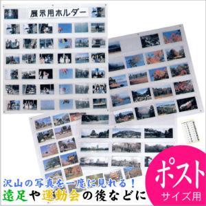 フォトアルバム 万丈 写真展示用ホルダー はがきサイズ A210010|v-vanjoh