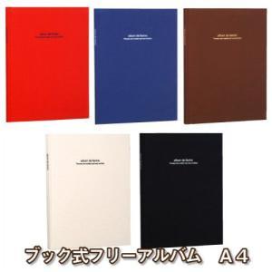 フォトアルバム ナカバヤシ フリーアルバム ブック式 ドゥファビネ A4ノビ アH-A4PB-181|v-vanjoh