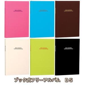 フォトアルバム ナカバヤシ フリーアルバム ブック式 ドゥファビネ B5 アH-B5B-141|v-vanjoh