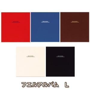 フォトアルバム フリーアルバム ナカバヤシ フエルアルバム ドゥファビネ Lサイズ アH-LD-191|v-vanjoh