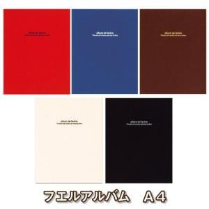 台紙が増やせ、布張り表紙で、しかも黒台紙 ナカバヤシ「ドゥファビネ A4サイズ アH-A4D-161」|v-vanjoh