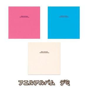 フォトアルバム フリーアルバム ナカバヤシ フエルアルバム ドゥファビネ デミサイズ アH-DD-141|v-vanjoh