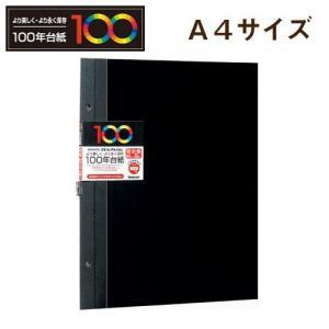 フォトアルバム ナカバヤシ 100年台紙 フリー アルバム 替台紙  A4サイズ アH-A4FR-5D A261-550|v-vanjoh