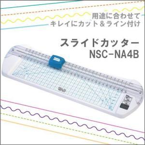 ナカバヤシ スライドカッターA4 ブルー NSC-NA4B A690-279 v-vanjoh