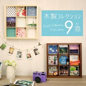 木製コレクションフレーム 9窓 小物も飾れる 壁掛けフォトフレーム・額縁・写真立て|v-vanjoh