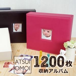 大容量フォトアルバム L判写真1200枚 メガアルバム ATSUI OMOI(アツイオモイ) 送料無料|v-vanjoh