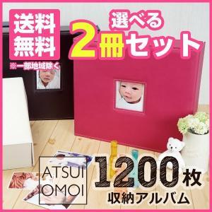 大容量フォトアルバム L判写真1200枚 「メガアルバム ATSUI OMOI(アツイオモイ)」 2冊セット|v-vanjoh