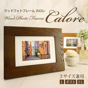 L判・ポスト判・2L判 3サイズ兼用 木製フレーム・額縁・写真立て ウッドフォトフレーム カロレ-Calore- v-vanjoh
