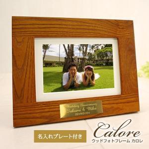 L判・ポスト判・2L判 3サイズ兼用 木製フレーム・額縁・写真立て オリジナル名入れプレート付き ウッドフォトフレーム カロレ-Calore-|v-vanjoh