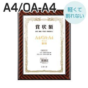 万丈 額縁 軽量賞状額 兼用 金ラック A4/OA-A4|v-vanjoh