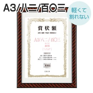 万丈 額縁 軽量賞状額 兼用 金ラック A3/八二/百〇三|v-vanjoh