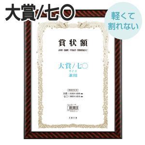 万丈 額縁 軽量賞状額 兼用 金ラック 大賞/七〇 v-vanjoh