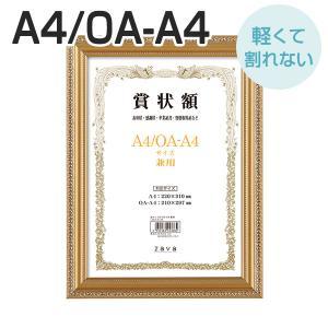 万丈 額縁 軽量賞状額 兼用 金ケシ A4/OA-A4|v-vanjoh