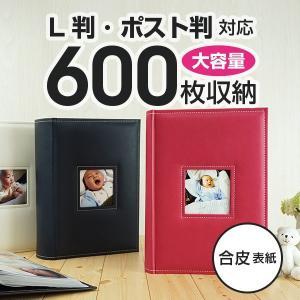 大容量フォトアルバム L判写真・はがき600枚 「メガアルバム600 アツイオモイ」  album 赤ちゃん・ベビー・結婚式等の写真整理