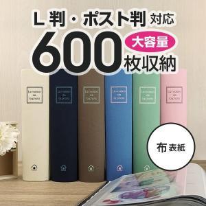 大容量フォトアルバム L判写真・はがき600枚 「メガアルバ...