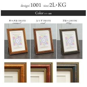 万丈 2L判/ポスト判 写真立て・壁掛けフォトフレーム・額縁 Nフレーム 1001 2L/KGサイズ|v-vanjoh|02