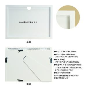 スケッチブック用 額縁・フレーム スケッチブックフレーム SPOT(すぽっと) B4 ホワイト(PET板入り)|v-vanjoh|03