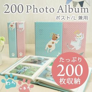 200フォトアルバム わん・にゃん ポケットタイプ L判写真/はがき兼用200枚収納 万丈|v-vanjoh