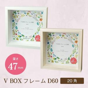 立体額 額縁「VBOXフレーム D60 20角」ホワイト/ベージュ 結婚式・ウェルカムボードに 万丈|v-vanjoh