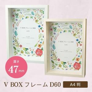 立体額 額縁「VBOXフレーム D60 A4判」ホワイト/ベージュ 結婚式・ウェルカムボードに 万丈|v-vanjoh