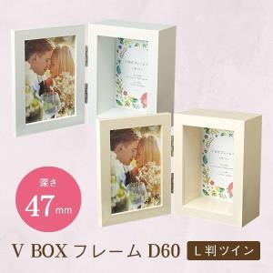 立体額 額縁「VBOXフレーム D60 L判ツイン」ホワイト/ベージュ 深さ47mm 結婚式・ウェルカムボードに 万丈|v-vanjoh