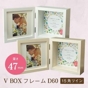 立体額 額縁「VBOXフレーム D60 15角ツイン」ホワイト/ベージュ 結婚式・ウェルカムボードに 万丈|v-vanjoh
