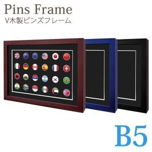 V木製ピンズフレーム B5|v-vanjoh