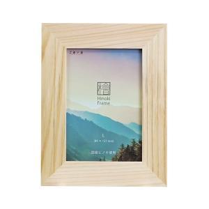L判 木製フレーム・額縁・写真立て・フォトフレーム V檜フレーム L判|v-vanjoh