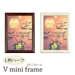 フォトフレーム L判ハーフ(1/2Lサイズ) Vミニフレーム(64×89mm)フォトフレーム・額縁・写真立て|v-vanjoh