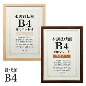 万丈 B4 木調賞状額 兼用マット1枚付き B4/OA-B4 ナチュラル/ブラウン v-vanjoh