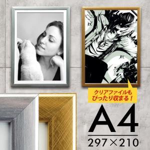 クリアファイル(220×310mm)を飾れる アルミ風フレーム 賞状額 A4 マット付き ゴールド/シルバー 万丈|v-vanjoh