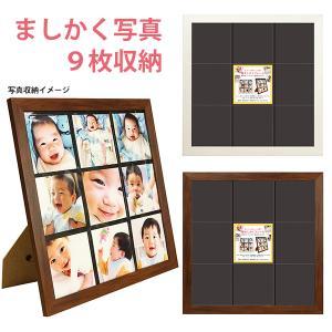 ましかく写真(89x89mm)を9枚飾れる! ましかくフレーム 壁掛け/卓上兼用 額縁 インスタグラム アルバス 万丈|v-vanjoh