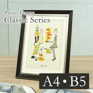 万丈 A4/B5 写真立て・壁掛けフォトフレーム・額縁 フォトフレーム クラシック 木目調 A4判・B5判兼用|v-vanjoh