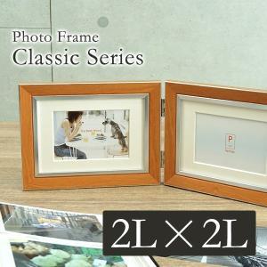 写真立て・壁掛けフォトフレーム・額縁 ペアフレーム クラシック 2面ヨコ(2L判×2枚) 木目調 L判対応マット付き|v-vanjoh