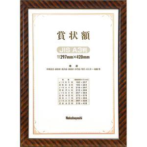 ナカバヤシ 木製 賞状額 金ラック A3 JIS規格 [フ-KW-109J-H] 化粧函入【受発注商品】 v-vanjoh