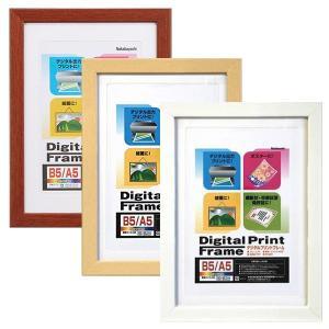 受発注商品 ナカバヤシ 壁掛け フォトフレーム 写真立て デジタルプリントフレーム B5/A5|v-vanjoh