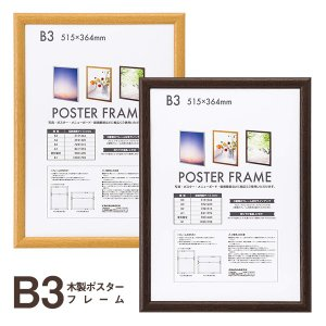 受発注商品 ナカバヤシ 木製ポスターフレーム B3判 ナチュラル/ブラウン F-PFW-B3-N/F-PFW-B3-BR v-vanjoh