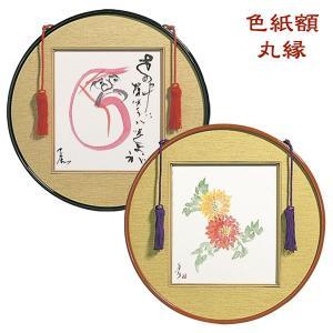 【受発注商品】ナカバヤシ 色紙額 丸縁 フ-CP-300|v-vanjoh