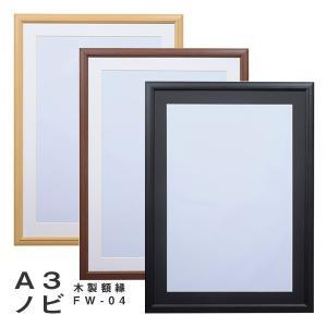【A3ノビ/A3ノビサイズ/A3のび/インテリア/フォトフレーム/写真フレーム/額/額縁/壁掛け/ア...